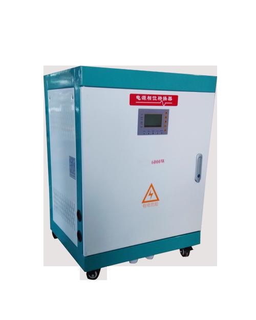 BZT-6000W 380V转220V电压相位变流器