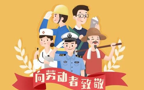 2018劳动节放假通知