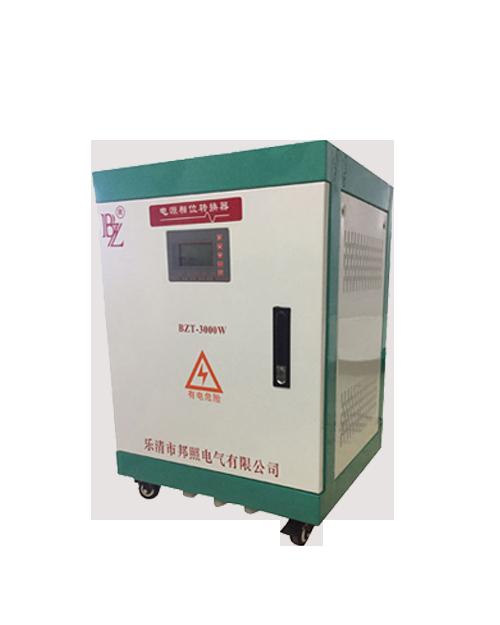 BZT-3000W电源相位转换器(220V变380V)